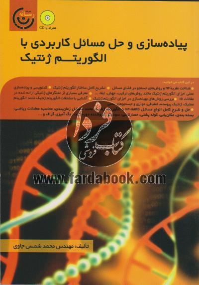 پیاده سازی و حل مسائل کاربردی با الگوریتم ژنتیک
