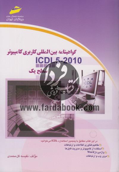 گواهینامه بین المللی کاربری کامپیوتر ICDL - 2010  سطح یک
