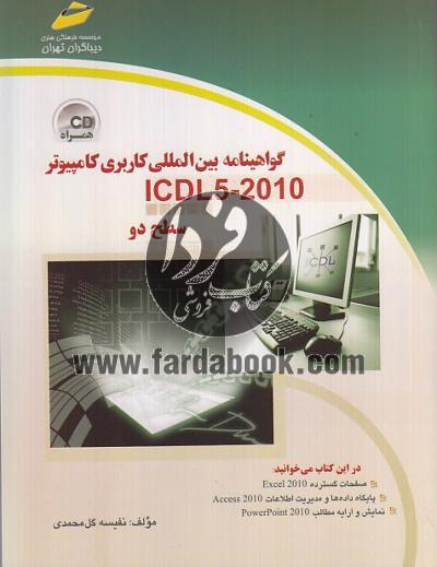 گواهینامه بین المللی کاربری کامپیوتر ICDL - 2010  سطح دو