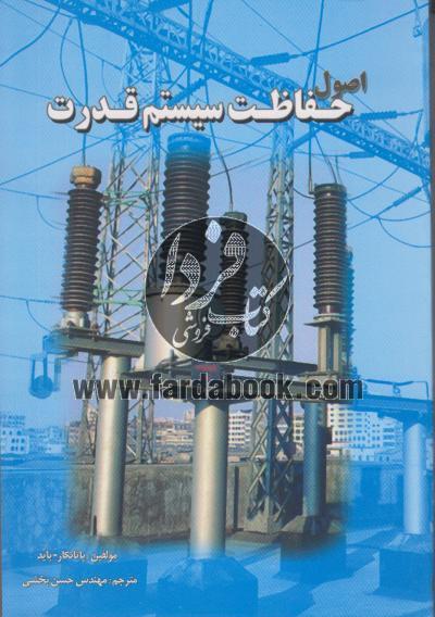 اصول حفاظت سیستم قدرت
