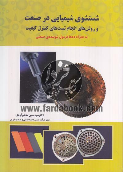 شستشوی شیمیایی در صنعت و روش های انجام تست های کنترل کیفیت