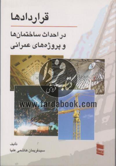 قراردادها در احداث ساختمان ها و پروژه های عمرانی