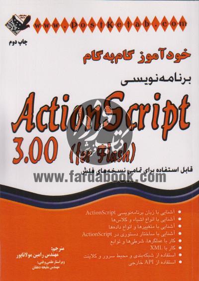 خودآموز گام به گام برنامه نویسی actionscript 3.00