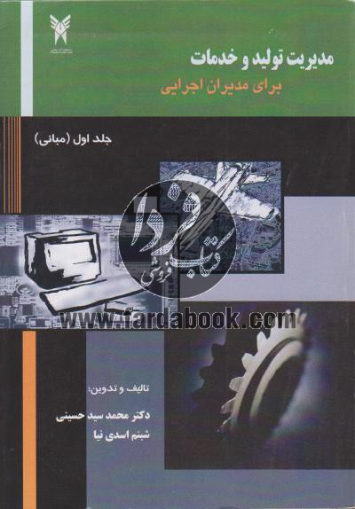 مدیریت تولید و خدمات برای مدیران اجرایی جلد اول (مبانی)