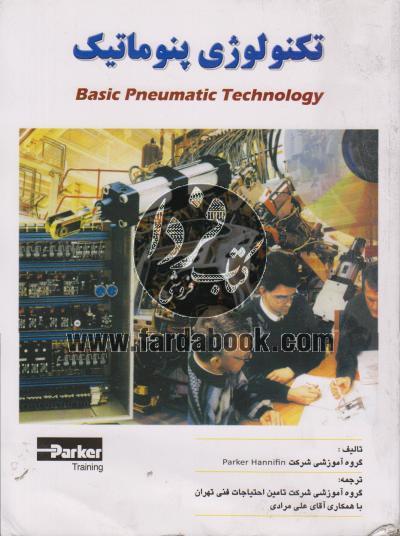 تکنولوژی پنوماتیک