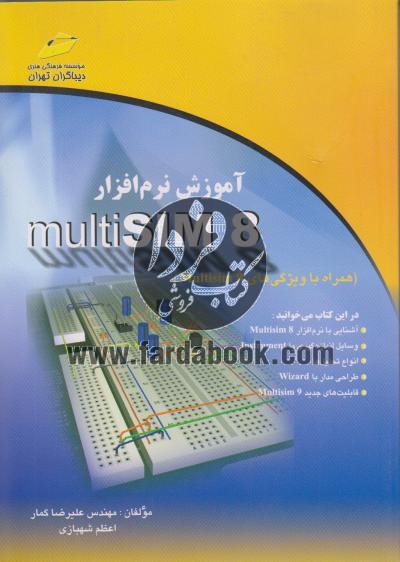 آموزش نرم افزار multiSIM 8