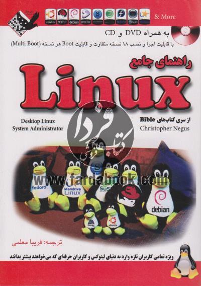 راهنمای جامع لینوکس