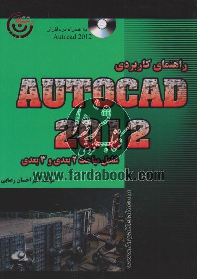 راهنمای کاربردی AutoCAD 2012 شامل مباحث 2 بعدی و 3 بعدی