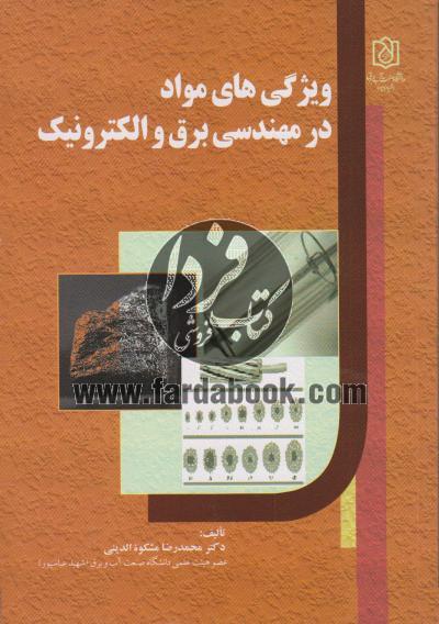 ویژگی های مواد در مهندسی برق و الکترونیک