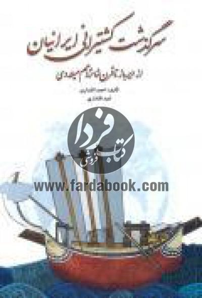 سرگذشت کشتیرانی ایرانیان از دیرباز تا قرن شانزدهم میلادی