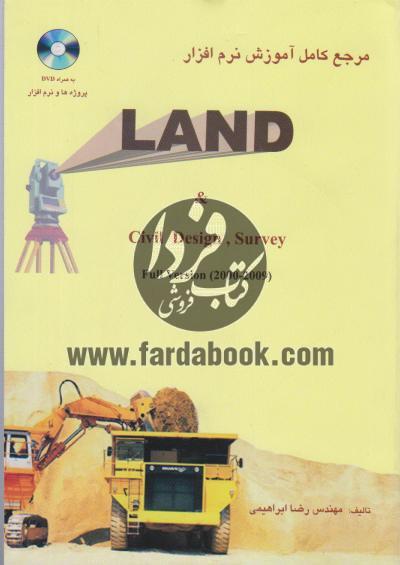 مرجع آموزش نرم افزار LAND
