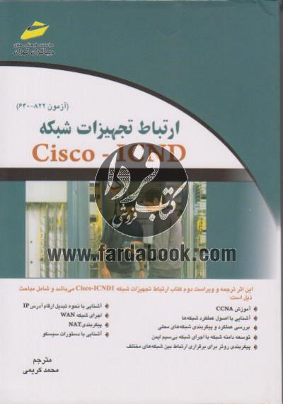 ارتباط تجهیزات شبکه Cisco - ICND