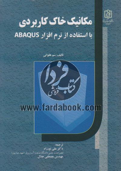 مکانیک خاک کاربردی با استفاده از نرم افزار ABAQUS