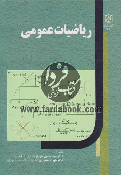 ریاضیات عمومی