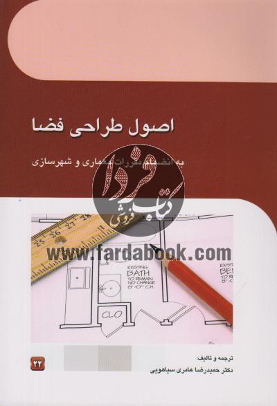 اصول طراحی فضا/ به انضمام مقررات معماری و شهر سازی