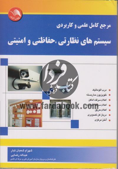 مرجع کامل علمی و کاربردی سیستم های نظارتی, حفاظتی و امنیتی