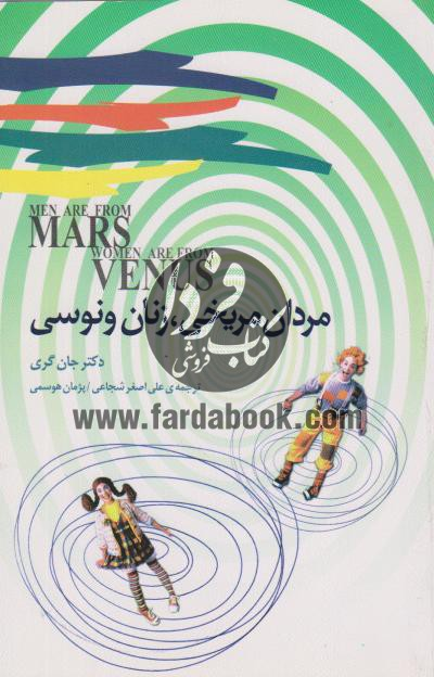 مردان مریخی،زنان ونوسی