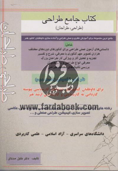 کتاب جامع طراحی (طراحی ، طراحان)