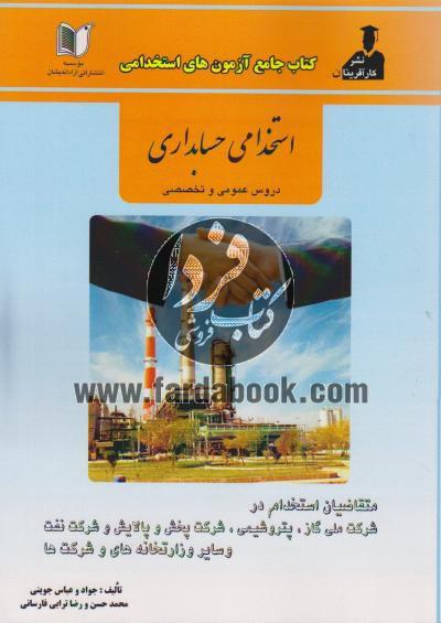 آزمون های استخدامی حسابداری ( ویژه آزمون های وزارت نفت ، به همراه سوالات عمومی کلیه رشته ها)