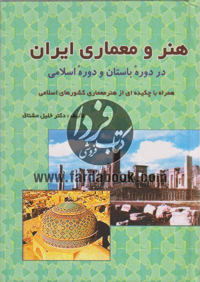 هنر و معماری ایران در دوره باستان و دوره اسلامی