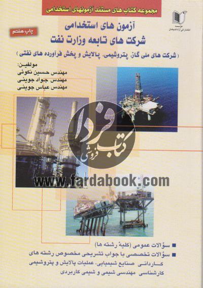 آزمونهای استخدامی شرکت های تابعه وزارت نفت ( ویژه مهندسین شیمی )