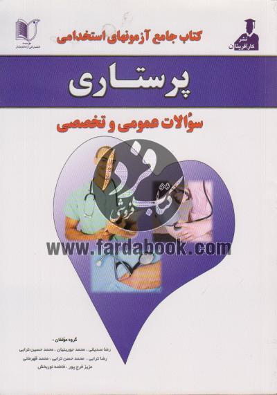 کتاب جامع آزمون های استخدامی پرستاری ( عمومی و تخصصی )