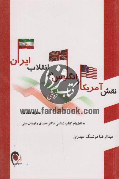 نقش آمریکا و انگلیس در انقلاب ایران