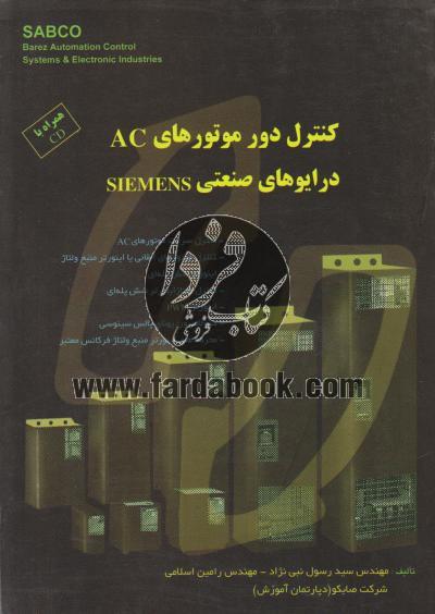 کنترل دور موتورهای AC درایورهای صنعتی SIMENS
