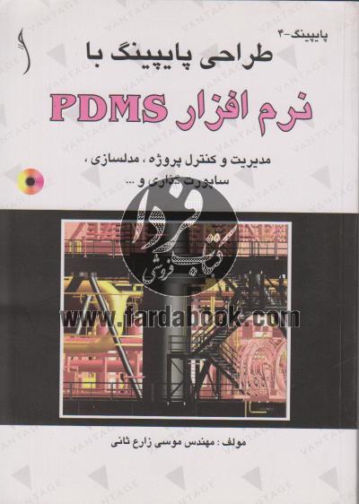 طراحی پایپینگ با نرم افزار PDMS