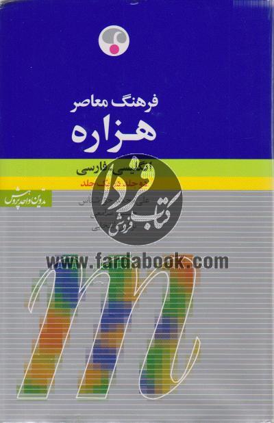 فرهنگ معاصر هزاره انگلیسی به فارسی