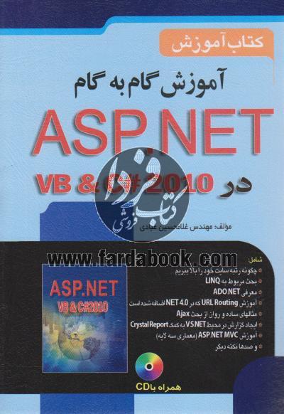 آموزش گام به گام ASP.NET در VB & C#2010