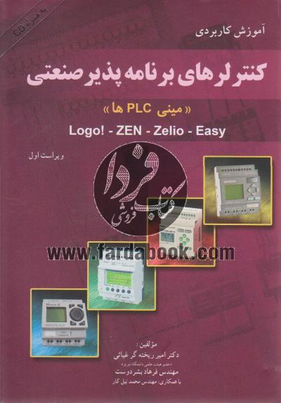 آموزش کاربردی کنترلرهای برنامه پذیر صنعتی ( مینی PLC ها)