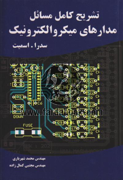 تشریح کامل مسائل مدارهای میکروالکترونیک سدرا - اسمیت