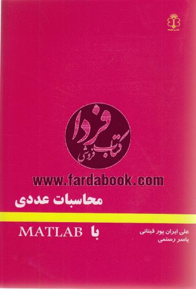 محاسبات عددی با استفاده از MATLAB