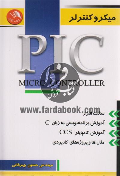 میکروکنترلر PLC