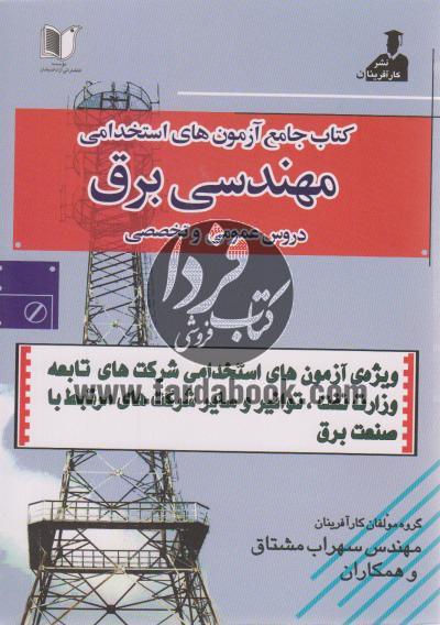 کتاب جامع آزمون های استخدامی مهندسی برق - دروس عمومی و تخصصی