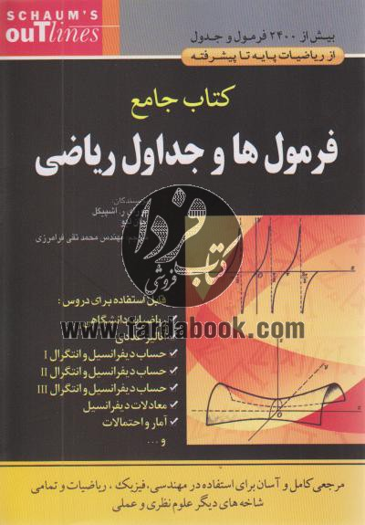 کتاب جامع فرمول هاو جداول ریاضی