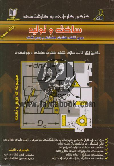 دایره المعارف مهندسی ساخت و تولید و جامدات 15000 جلد 3