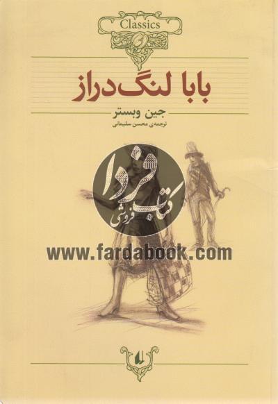 کلکسیون کلاسیک وزیری 21- بابا لنگ دراز، متن کوتاه شده