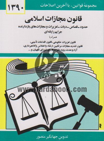 قانون مجازات اسلامی 90