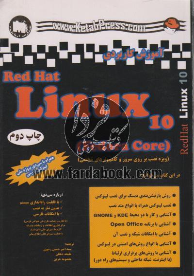 آموزش کاربردی LINUX REd Hat