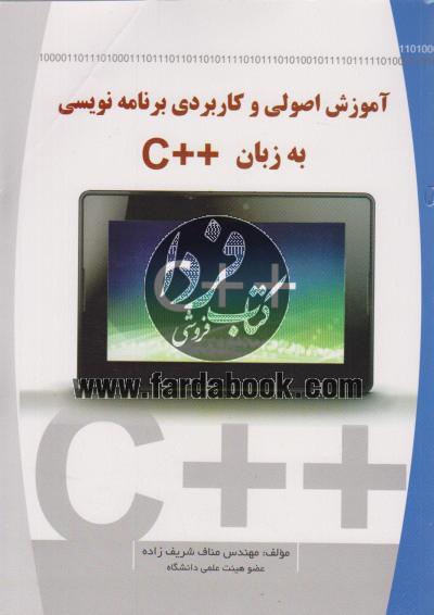 آموزش اصولی و کاربردی برنامه نویسی به زبان ++c