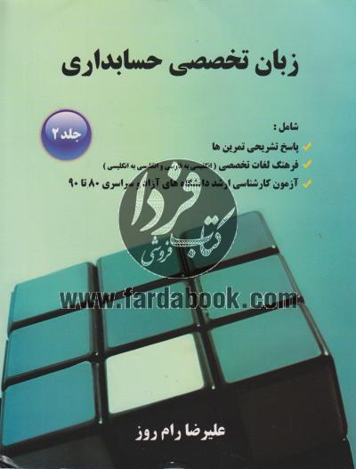 زبان تخصصی حسابداری (جلد2)