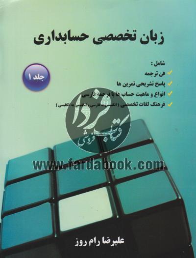 زبان تخصصی حسابداری(1)