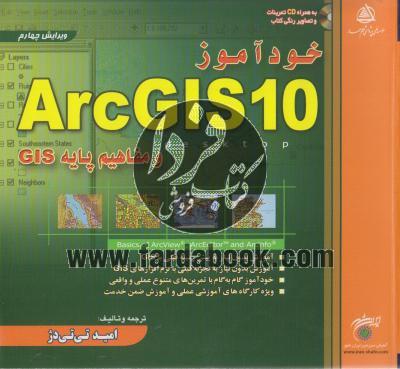 خودآموز ARC GIS 10 و مفاهیم پایه GIS