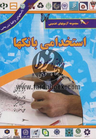 مجموعه آزمونهای تضمینی استخدامی بانکها (دولتی و خصوصی)