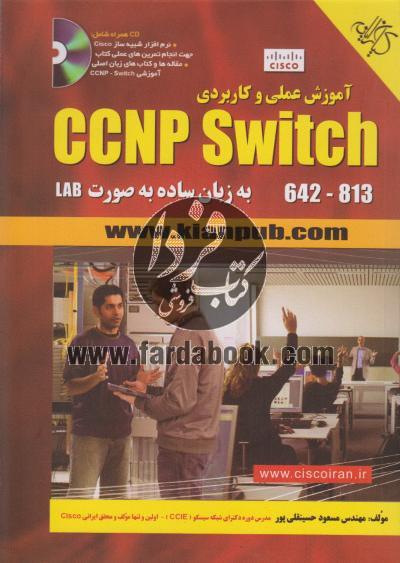 آموزش عملی و کاربردی CCNP SWITCH به زبان ساده به صورت LAB