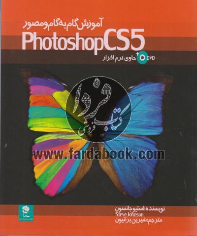 آموزش گام به گام photoshop cs5