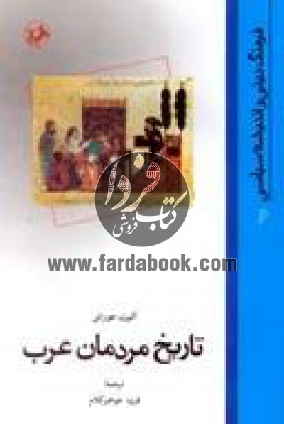 فرهنگ دینی و اندیشه سیاسی ج06- تاریخ مردمان عرب