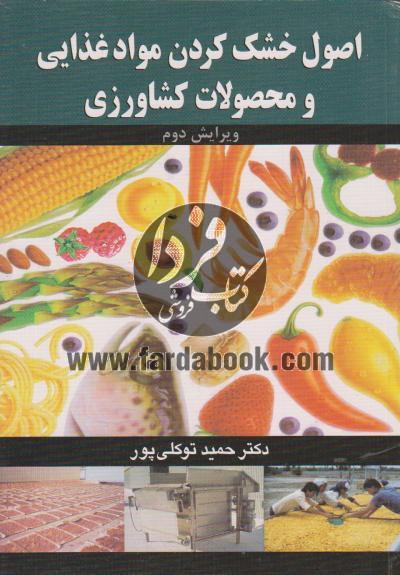 اصول خشک کردن مواد غذایی و محصولات کشاورزی